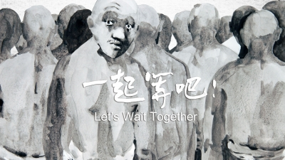 Let s Wait Together (1)